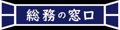 株式会社総務の窓口のロゴ